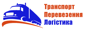 Транспорт, перевезення, логістика