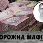 Схеми Артака Сагателяна по разкраданню бюджетних коштів на ремонті доріг
